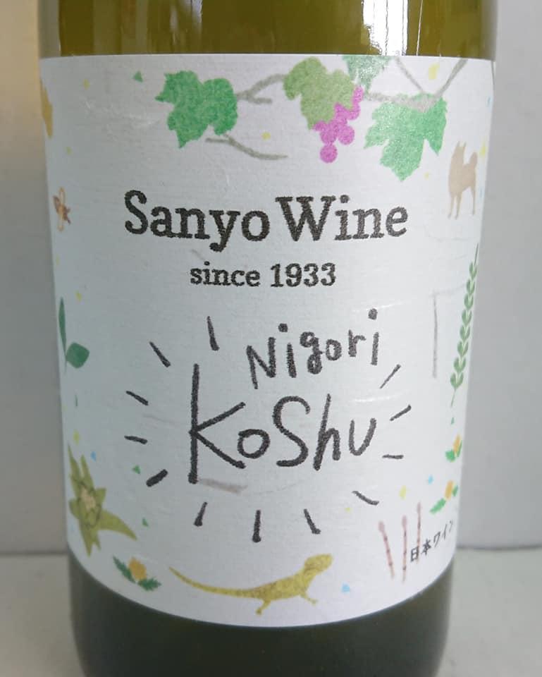 sanyo-wine-nigori-koshu