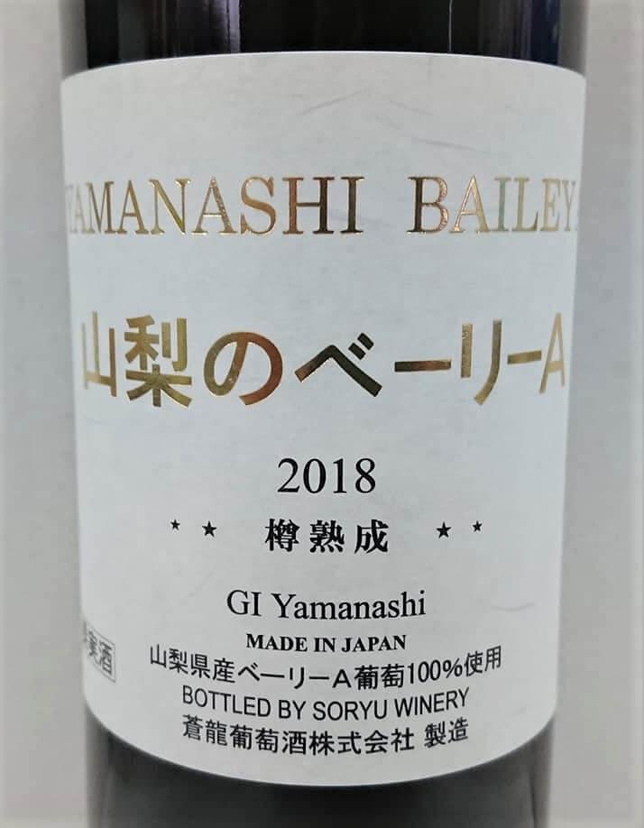 yamanashi-bailey-a