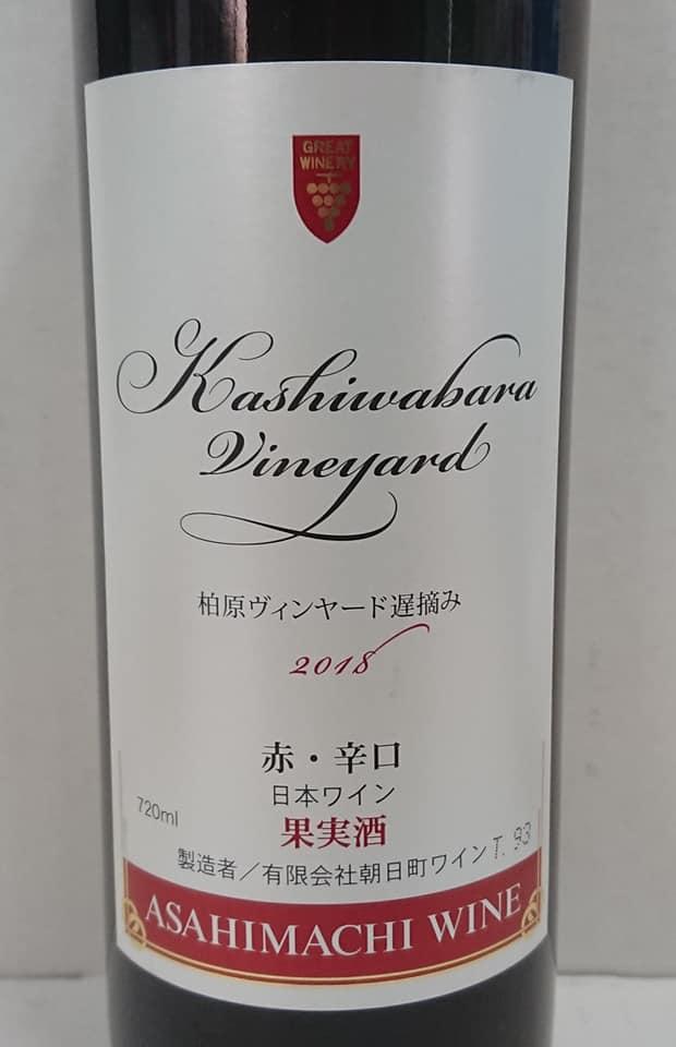 asahimachi-kashiwabara-vineyard