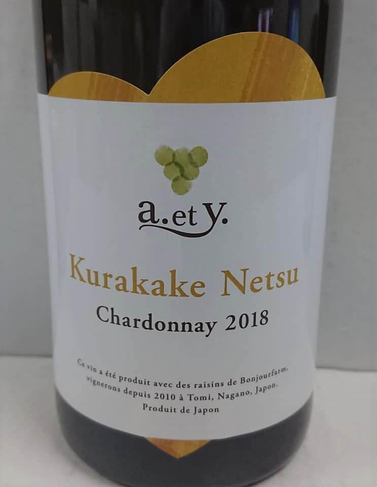 kurakake-netsu-chardonnay