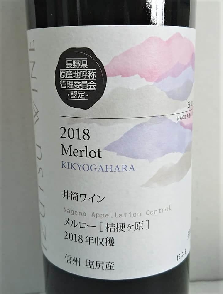 nac-merlot-kikyogahara