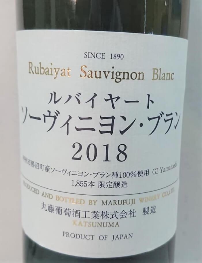 rubaiyat-sauvignon-blanc-2018