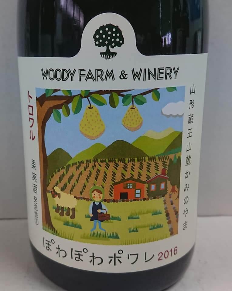 woody-farm&winery-powapowa