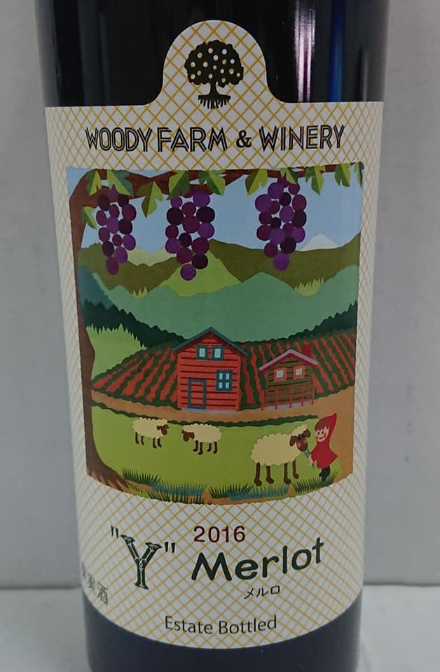 woody-farm&winery-y-merlot