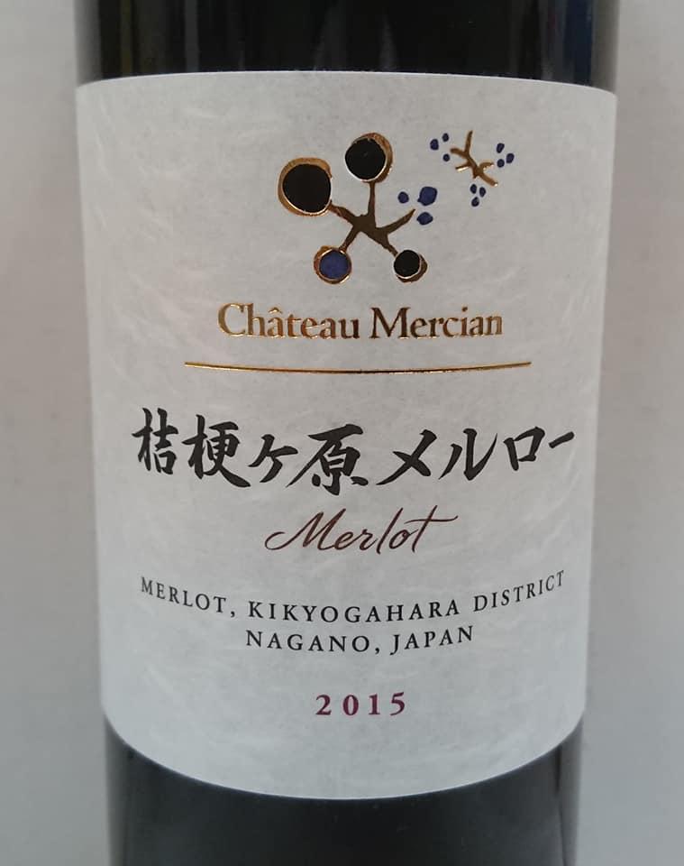 chateau-mercian-kikyogahara-merlot