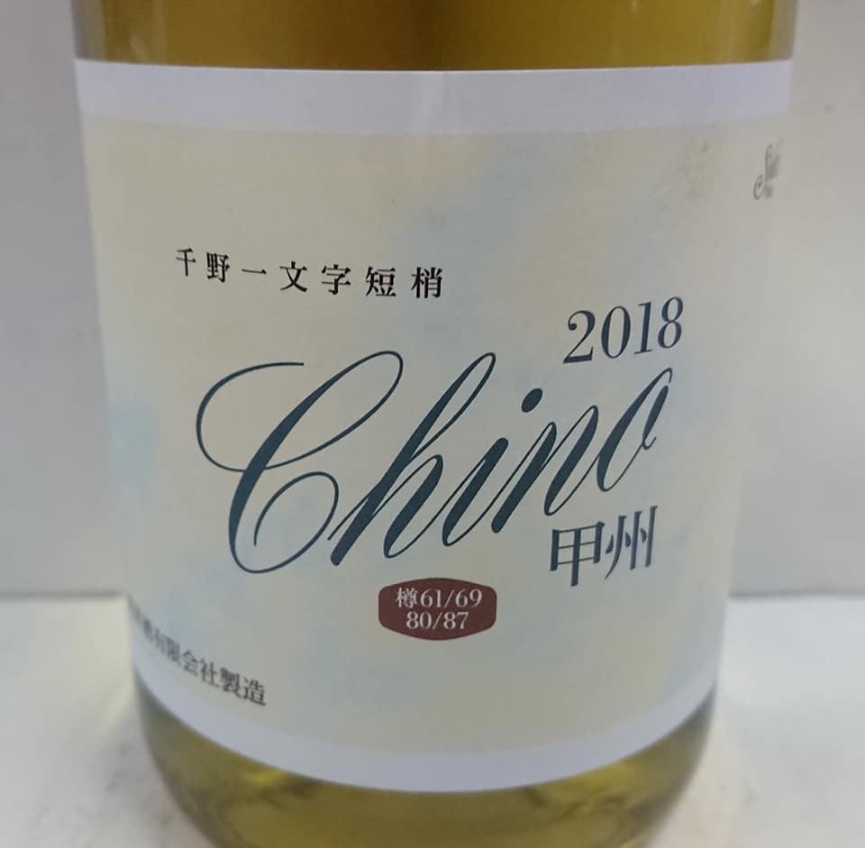 soleil-chino-koshu