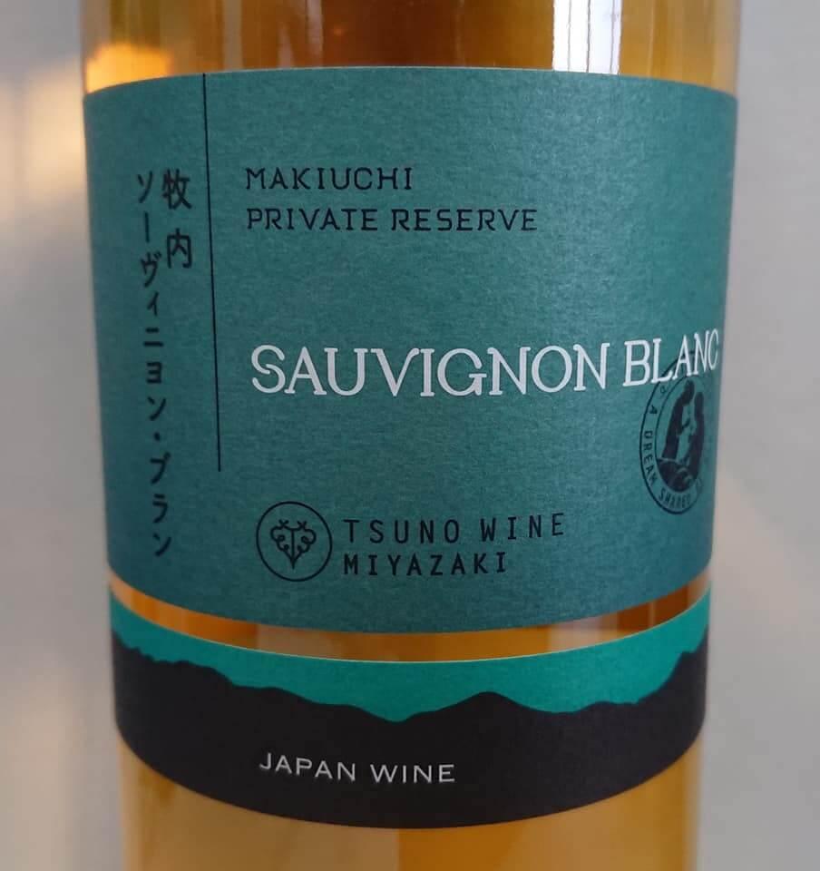 tsuno-wine-makiuchi-sauvignon-blanc-private-reserve