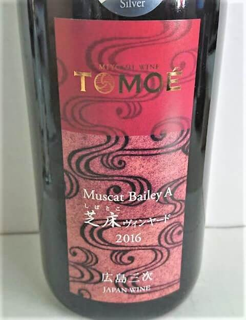 tomoe-muscat-bailey-A-shibatoko-vinyard