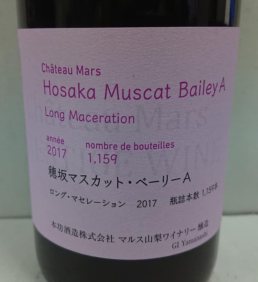 hosaka-muscat-baileyA-long-maceration