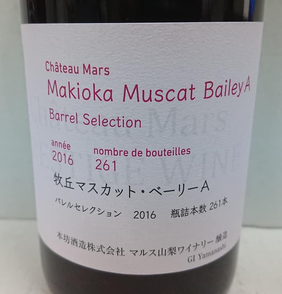 makioka-muscat-baileyA-barrel-selection
