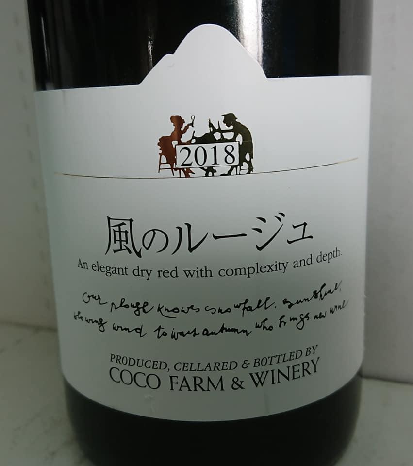 coco-farm-winery-kazenorouge