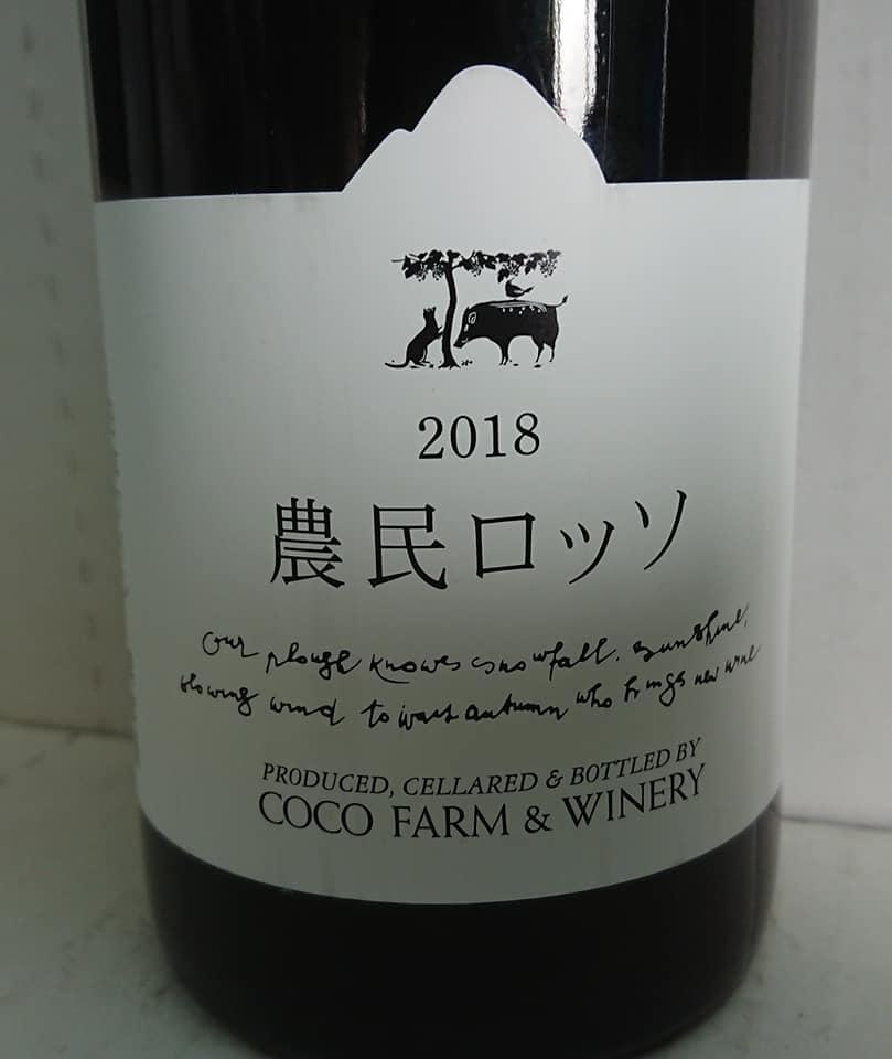 coco-farm-winery-nouminrosso