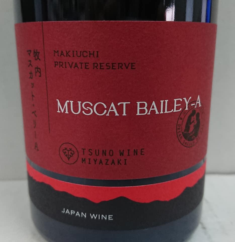 tsuno-wine-private-reserve-muscat-baileyA