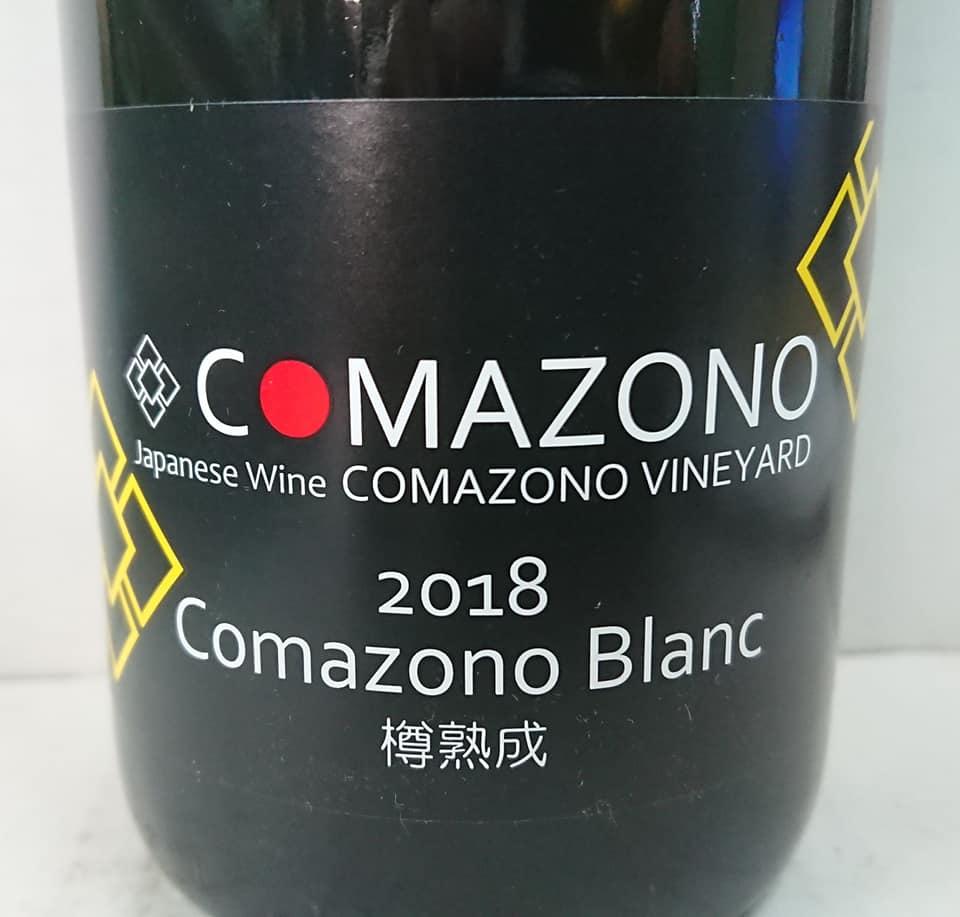 comazono-vineyard-comazono-blanc-taru