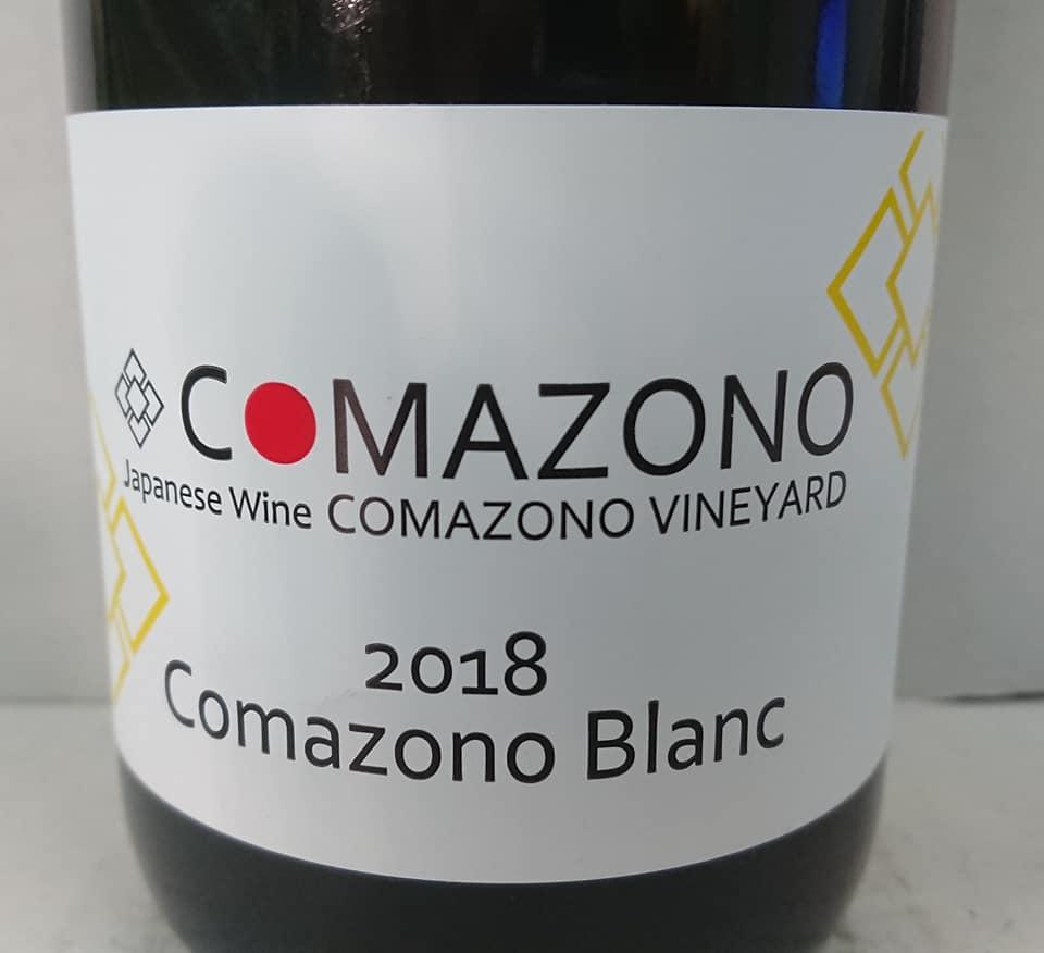 comazono-vineyard-comazono-blanc