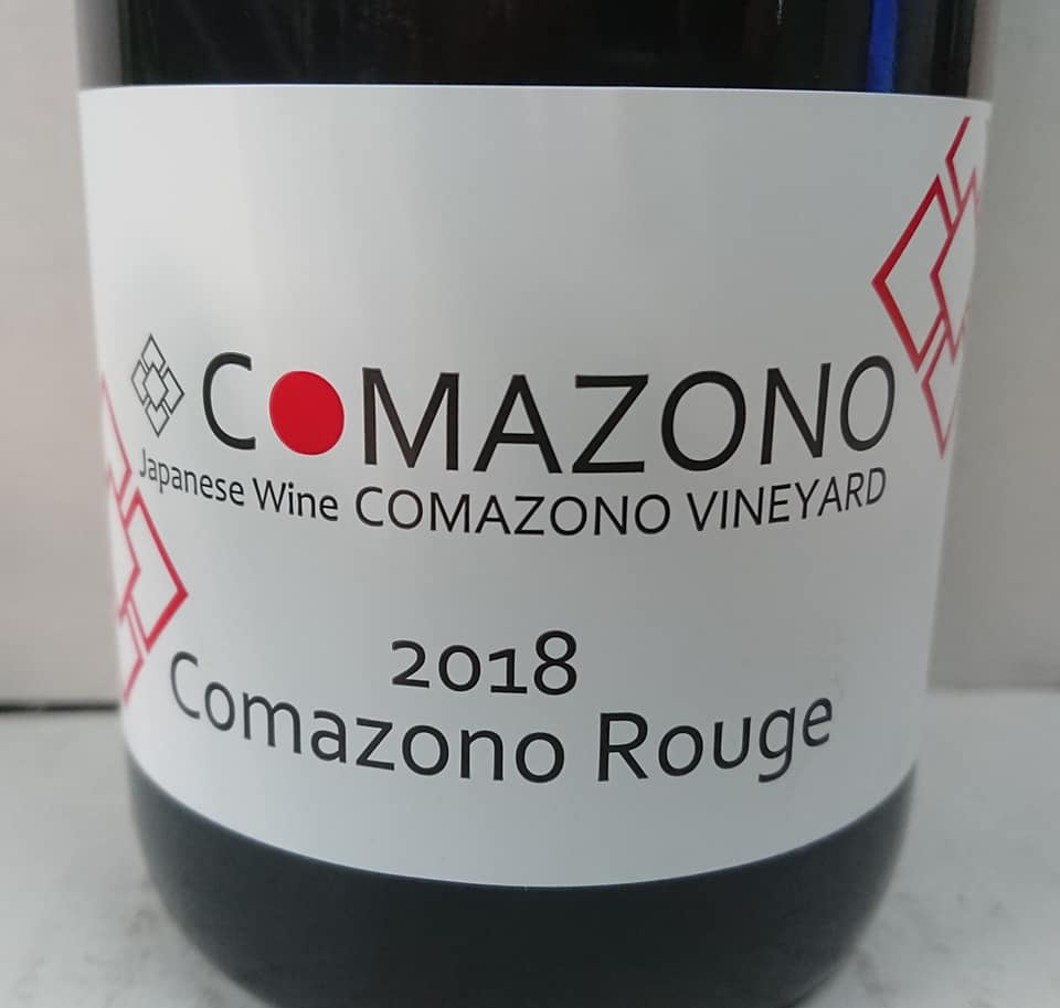 comazono-vineyard-comazono-rouge