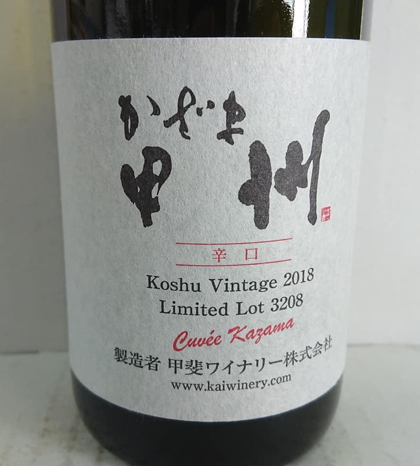 kai-winery-cuvee-kazama-koshu