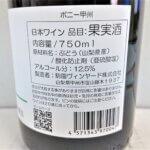 comazono-vineyard-pony-koshu